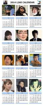 キチガイカレンダー2014.jpg