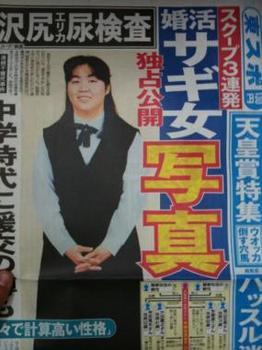 力士エ東スポ.jpg
