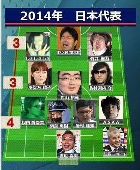日本代表2014.jpg