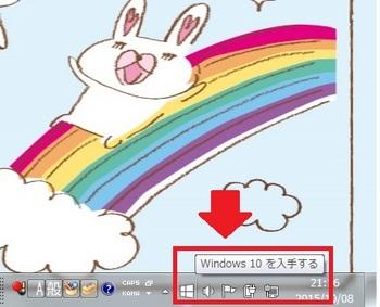 Windows10お誘い2.jpg