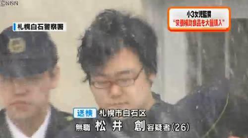 監禁事件の犯人 寺内樺風容疑者が気になるゲイ [無断転載禁止]©2ch.net->画像>94枚