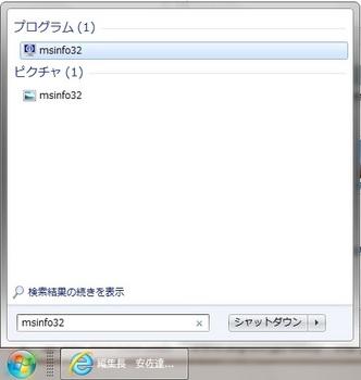 msinfo32プログラム.jpg